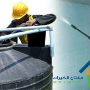 أفضل شركات عزل الخزانات بجنوب الرياض