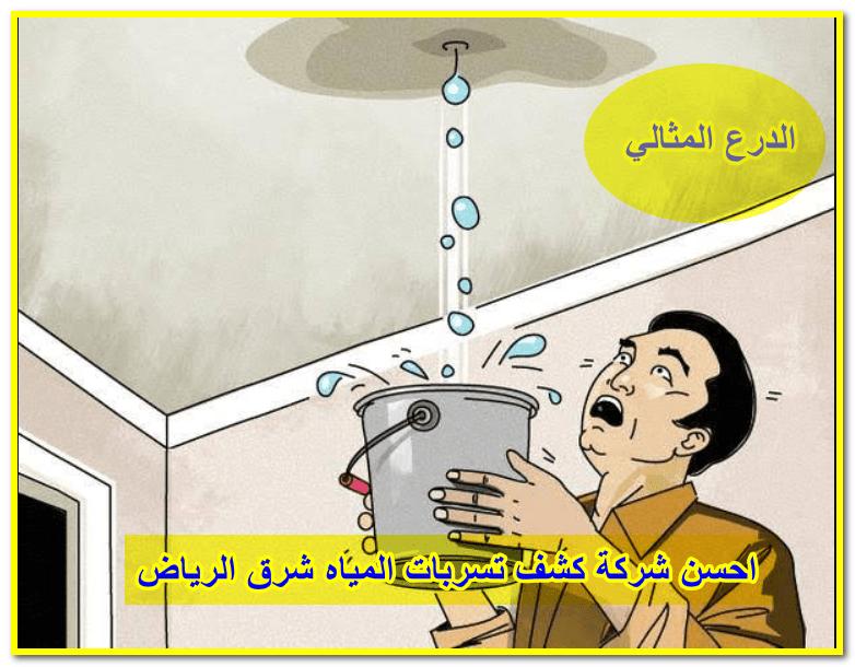 احسن شركة كشف تسربات المياه شرق الرياض