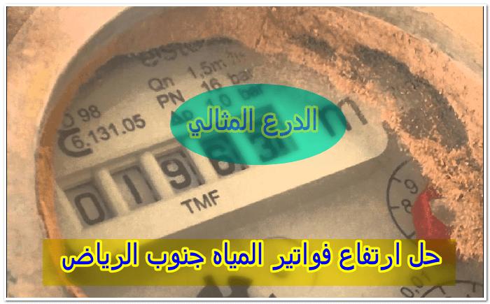 حل ارتفاع فواتير المياه جنوب الرياض