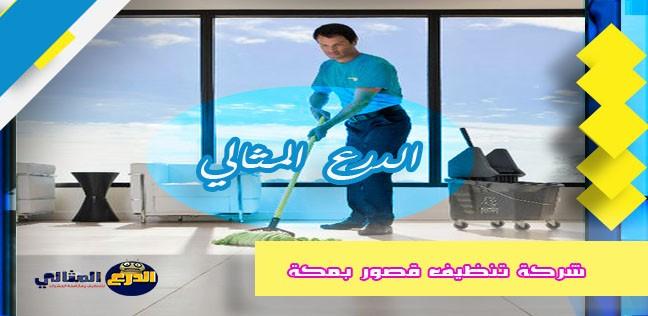 شركة تنظيف قصور بمكة