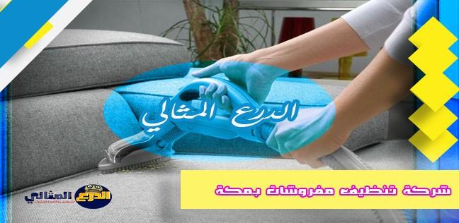 شركة تنظيف مفروشات بمكة