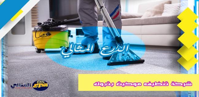 شركة تنظيف موكيت بتبوك