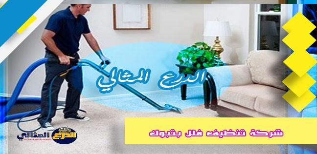 شركة تنظيف فلل بتبوك