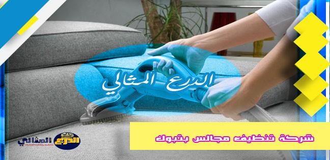شركة تنظيف مجالس بتبوك
