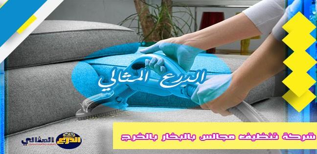شركة تنظيف مجالس بالبخار بالخرج
