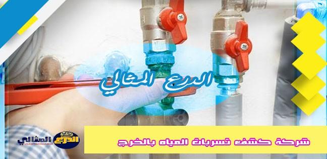 شركة كشف تسربات المياه بالخرج