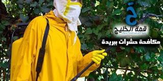 شركات مكافحة الحشرات ببريدة