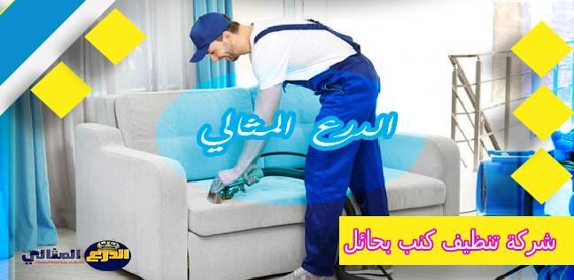 شركة تنظيف كنب بحائل