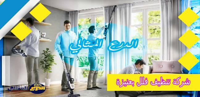 شركة تنظيف فلل بعنيزة