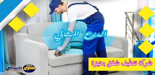 شركة تنظيف شقق بعنيزة
