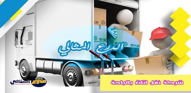 شركة نقل اثاث بالباحة