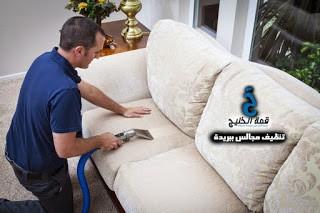 شركات تنظيف مجالس ببريدة