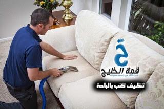 شركات تنظيف كنب بالباحة