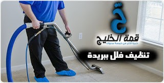 شركات تنظيف فلل ببريدة