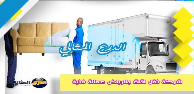 شركة نقل اثاث بالرياض عمالة فنية