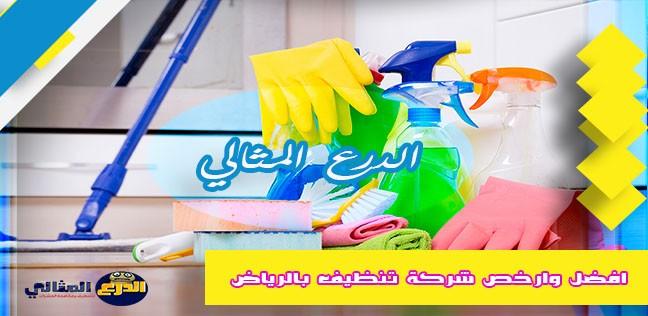 افضل وارخص شركة تنظيف بالرياض