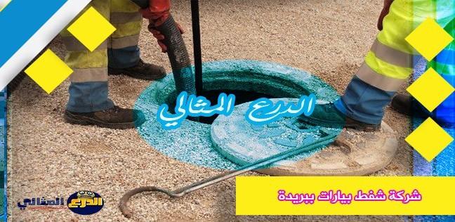 شركة شفط بيارات ببريدة