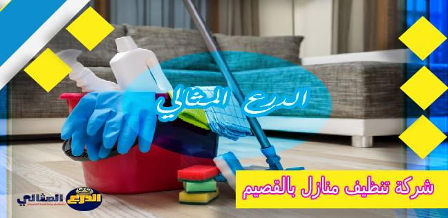 شركة تنظيف منازل بالقصيم