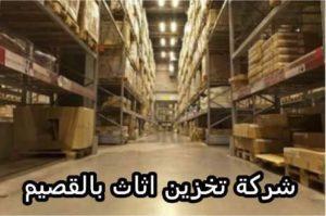 شركة تخزين اثاث بالقصيم