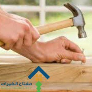 شركة صيانة منازل بشمال الرياض