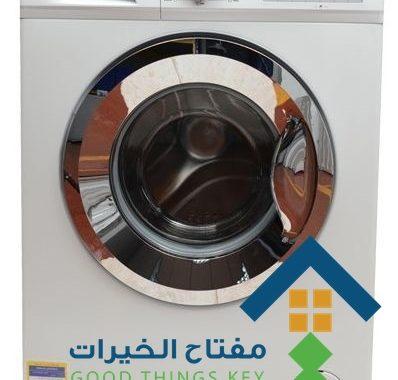 شركة صيانة غسالات براندت بشرق الرياض