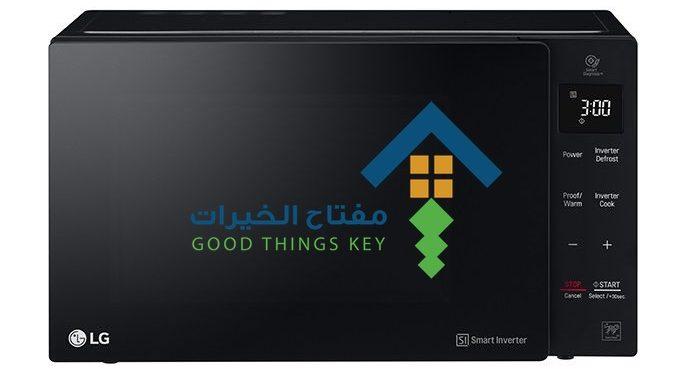 شركة صيانة فرن ميكروويف إل جي بجنوب الرياض