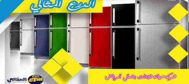 شركة صيانة ثلاجات بشمال الرياض